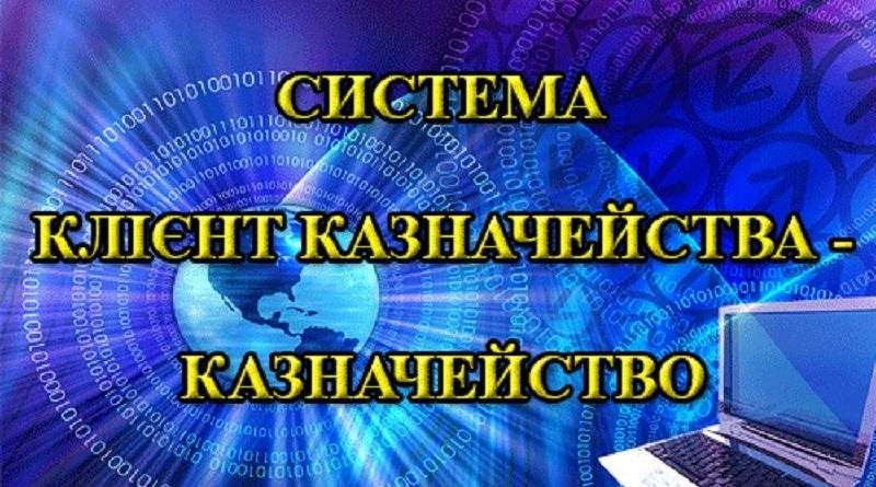 Уряд ухвалив рішення щодо запровадження єдиної системи обслуговування бюджетів «Є-Казна»