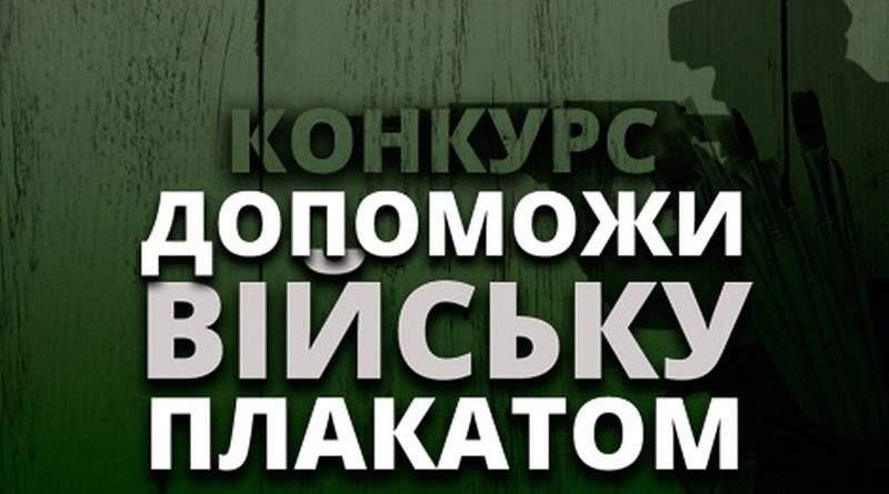 На конкурсі мотиваційного плакату для армії вже є перші візії учасників