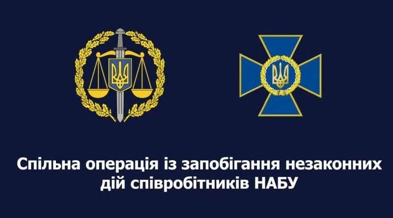 Щодо спільної спецоперації ГПУ та СБУ із запобігання незаконних дій співробітників НАБУ (відео)