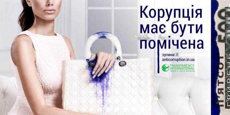 МІП та Transparency International формуватимуть нульову толерантність до корупції серед українців