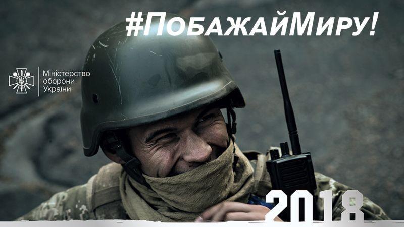 Захисники з передової бажають миру Україні та українцям (відео)
