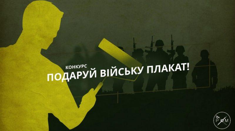 Конкурс «Подаруй війську плакат!»