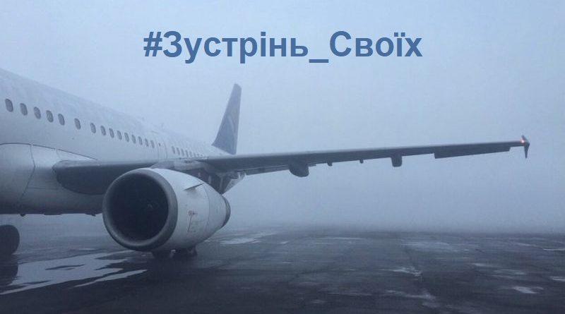 Давайте их встретим так, как украинцы встречают Своих! (место встречи, проезд)