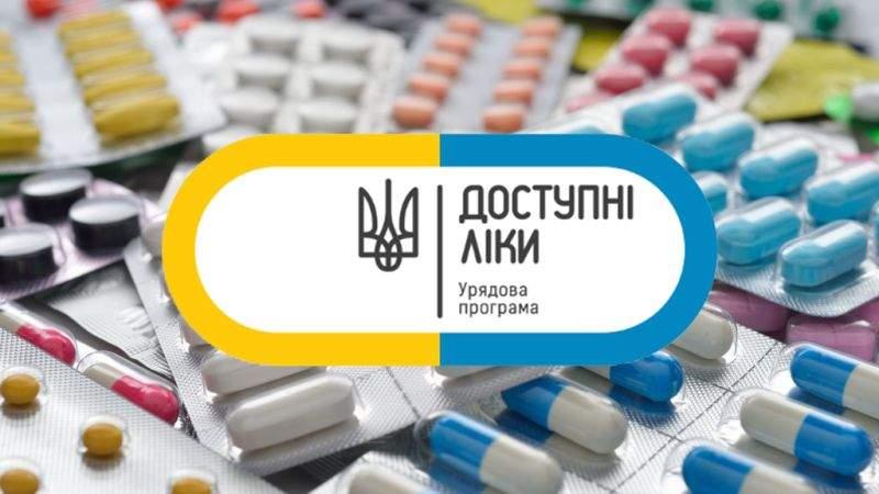 МОЗ визначило граничні ціни для препаратів програми «Доступні ліки»