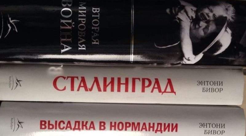 Щодо заборони ввезення до України російського видання книжки «Сталінград» британського історика Ентоні Бівора