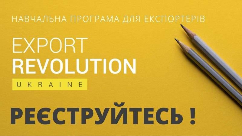 Запущено освітню онлайн платформу для експортерів базового рівня (відео)