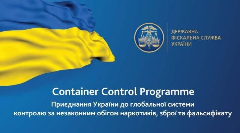 Глобальна система контролю за незаконним обігом наркотиків, зброї та фальсифікату – відтепер і в Україні (фото)