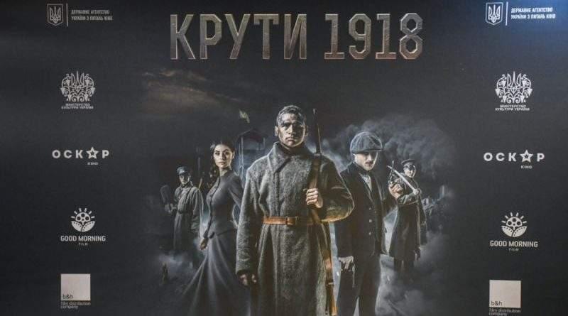 Представлено трейлер фільму «Крути 1918» і повідомлено точну дату виходу на екрани (фото, трейлер)