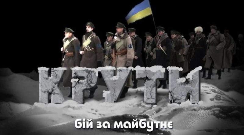 Як у Івано-Франківську відзначатимуть річницю бою під Крутами