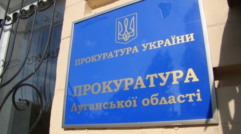 На Луганщині розпочато досудове розслідування стосовно так званого «заступника Державного митного комітету «ЛНР»