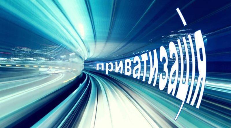 """ФДМУ готує до приватизації два великі підприємства – Машинобудівне ВО """"Оріон"""" та """"Київпассервіс"""""""