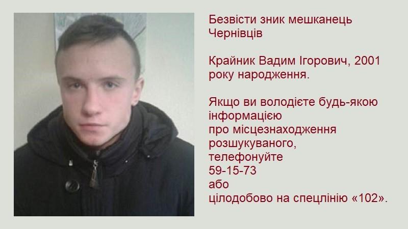 Поліція Чернівецької області розшукує неповнолітнього
