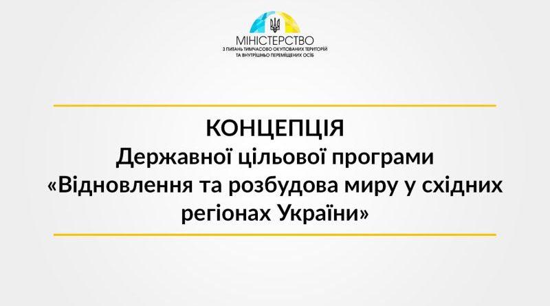Уряд затвердив Державну цільову програму відновлення та розбудови миру в східних регіонах України