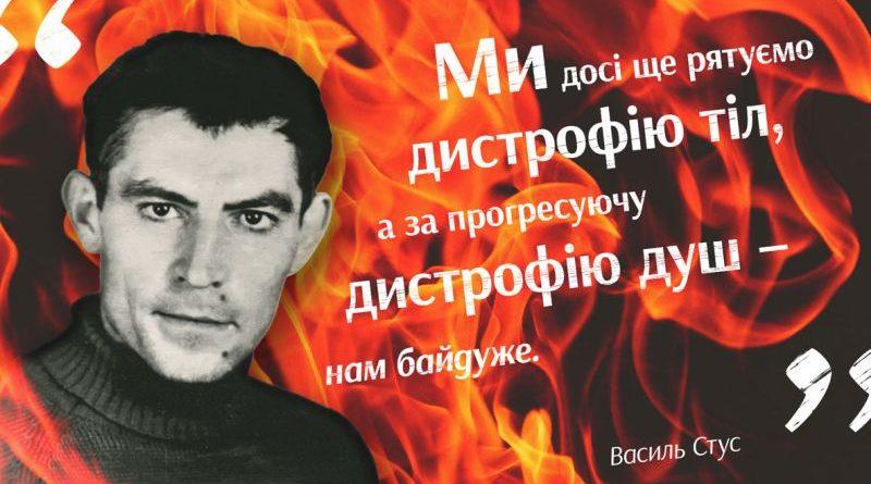 6 січня - 80 років з дня народження Василя Стуса (фото, відео)
