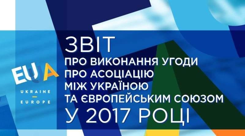 Презентовано звіт виконання Угоди про асоціацію між Україною та ЄС за 2017 рік