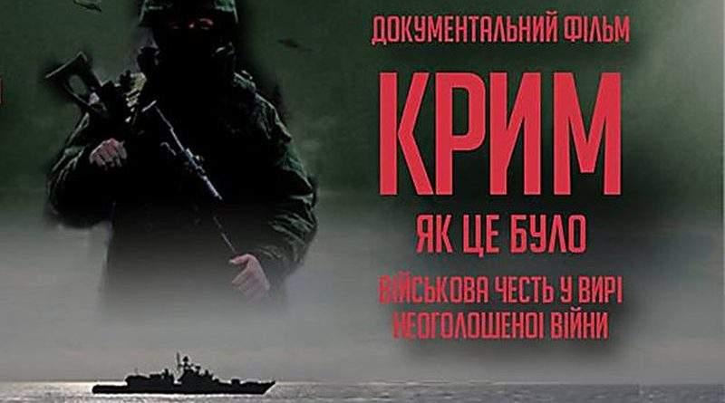 Документальний фільм «Крим, як це було» відтепер у вільному доступі