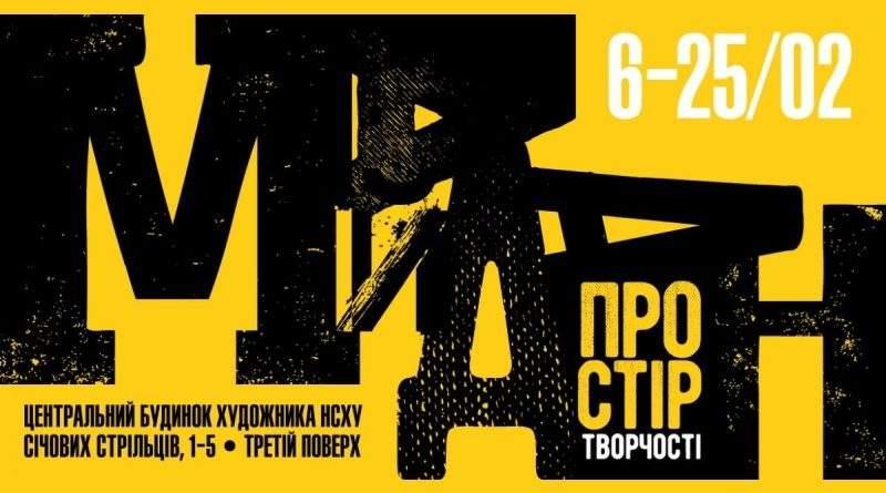В Києві відкриється виставка студентських проектів «Майдан: Простір творчості»
