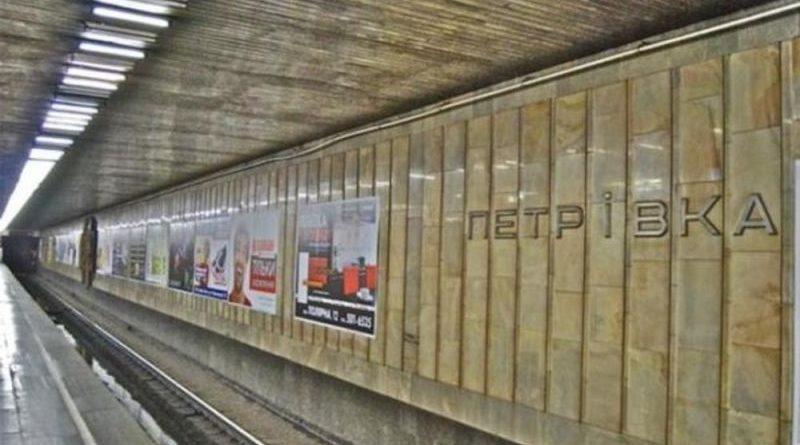 """Київрада перейменувала станцію метро """"Петрівка"""" на """"Почайна"""""""