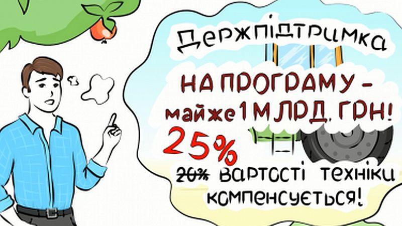 Уряд збільшив компенсацію вартості за сільгосптехніку з 20 до 25% (відео)