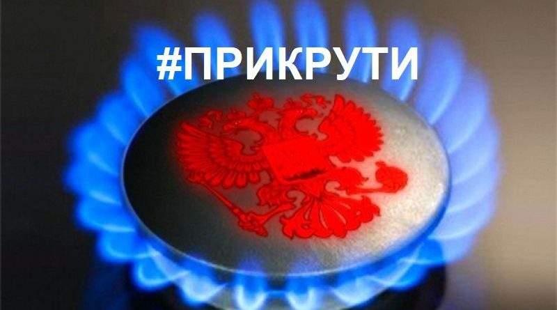 Українець, #ПРИКРУТИ газ на пару днів! Україна ж понад усе?!