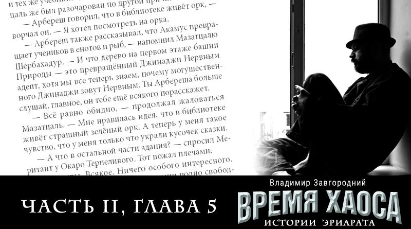 Истории Эриарата: Время Хаоса. №9