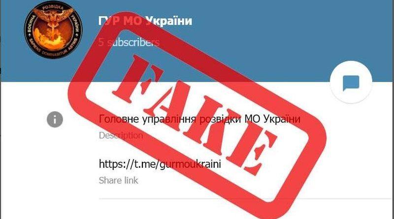 """У месенджері """"Telegram"""" створено канал, який нібито належить ГУР МО України"""