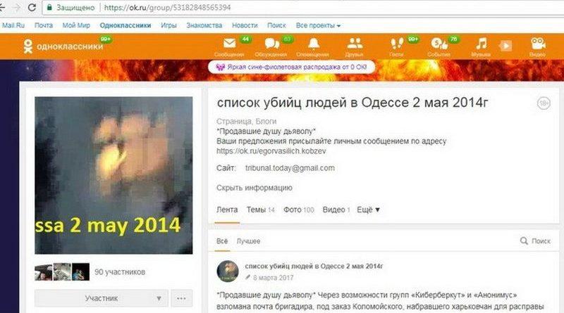 СБУ попередила провокації російських спецслужб через соціальні мережі (відео)