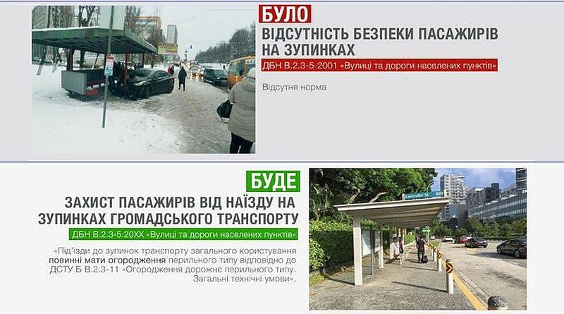 В Україні заборонять проектувати зупинки громадського транспорту без спеціальних захисних огороджень