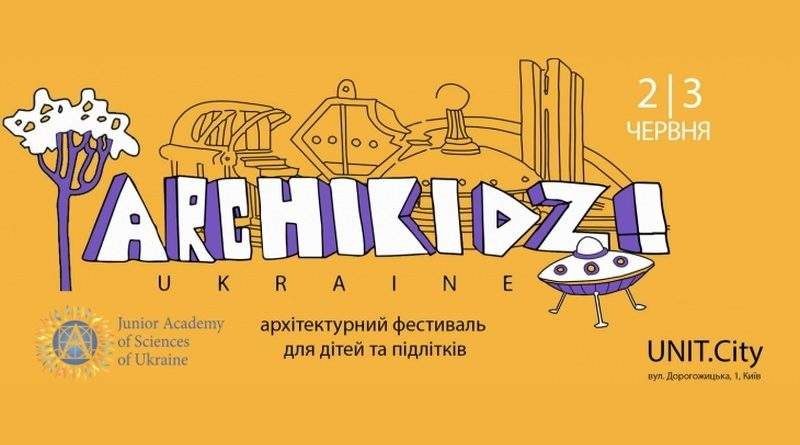 У Києві проведуть архітектурний освітній фестиваль для дітей та підлітків