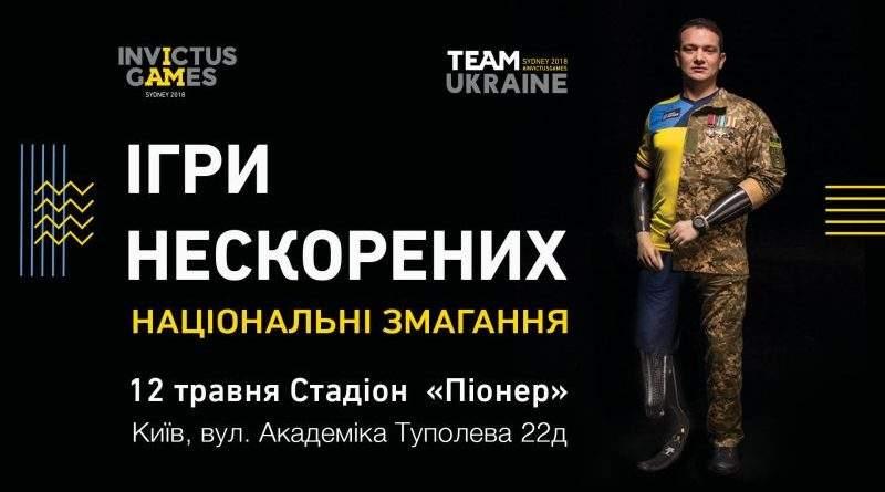 Національні Ігри Нескорених повертаються до Києва