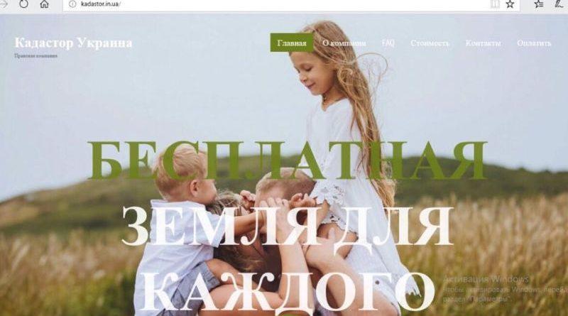 На Одещині кіберполіція виявила фіктивний сайт земельного кадастрового бюро (фото)