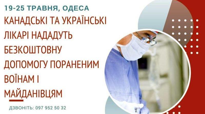 Канадські та українські лікарі безоплатно оперуватимуть поранених бійців АТО та майданівців