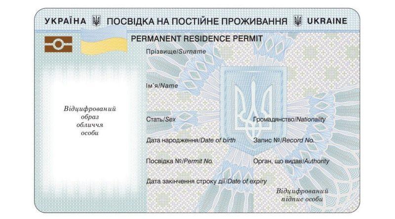 Уряд затвердив нові зразки біометричних бланків посвідки на постійне та тимчасове проживання для іноземців