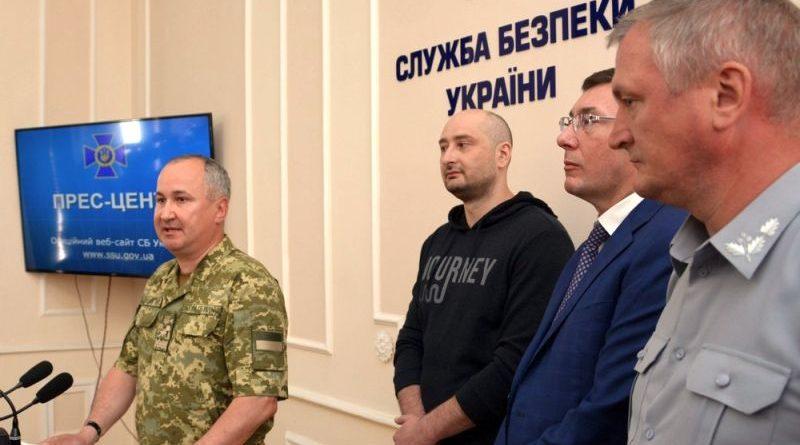СБУ попередила замовне вбивство спецслужбами РФ журналіста Аркадія Бабченка (фото, відео, брифінг)