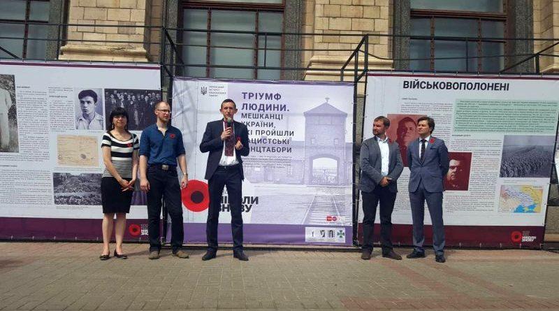 У Києві відкрили виставку про українців у таборах Третього Райху (фото)