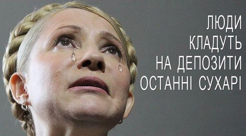 Як виглядає українське зубожіння?