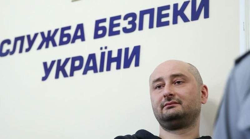 Сьогодні о 15:30 відбудеться брифінг СБУ щодо справи Аркадія Бабченка