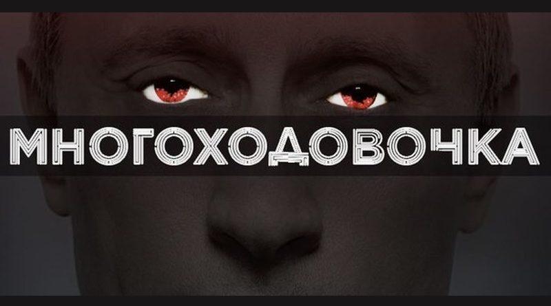ДемОрда - ну, очень сложная многоходовочка Кремля?