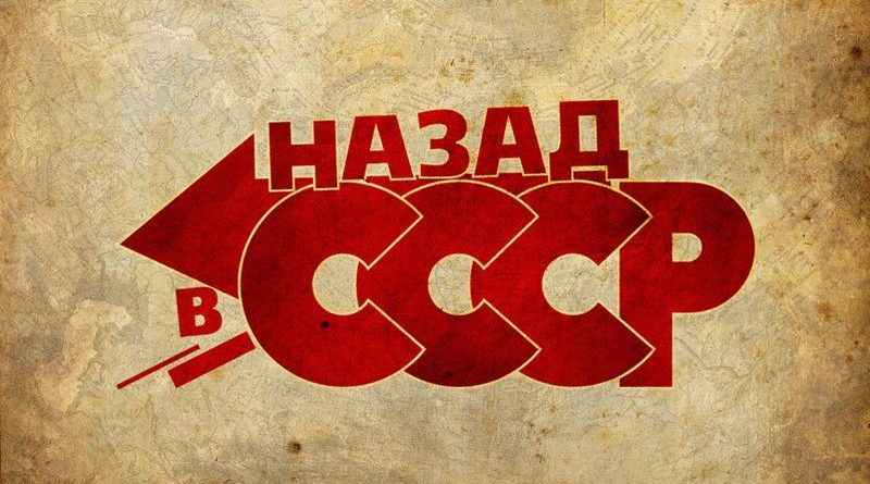 Так что тебе дал Советский Союз?