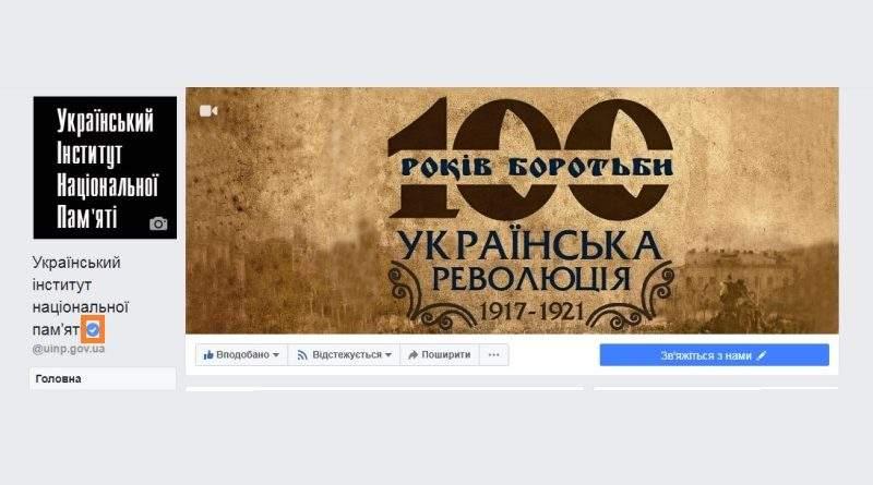 Верифіковано офіційну сторінку Українського інституту національної пам'яті у Facebook (скріншоти)