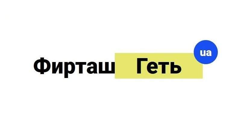 """ФирташГейт и """"независимый"""" регулятор НКРЕКП"""