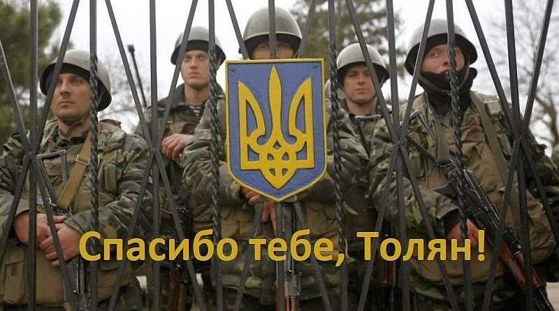 Два дня на Донбассе шлемоблещущего Толи