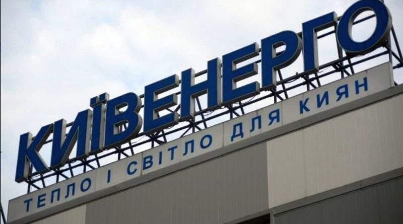 Суд вирішив суперечку між ПАТ «Київенерго» та містом Київ щодо заборгованості перед НАК «Нафтогаз України»