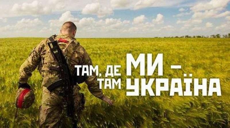 22-23 серпня у Києві відбудеться міжнародний волонтерський та ветеранський Форум «Там, де ми - там Україна»