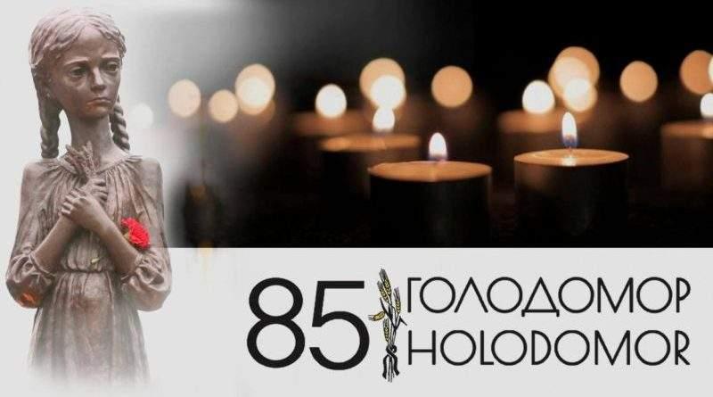 Стартує інформаційна кампанія, присвячена 85-м роковинам Голодомору