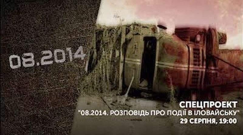 О тех, чью жизнь навсегда изменил Иловайск (видео)