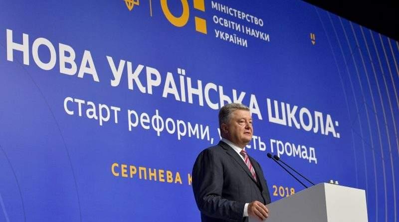 Петро Порошенко взяв участь у Всеукраїнській конференції педагогічних працівників (фото, відео)