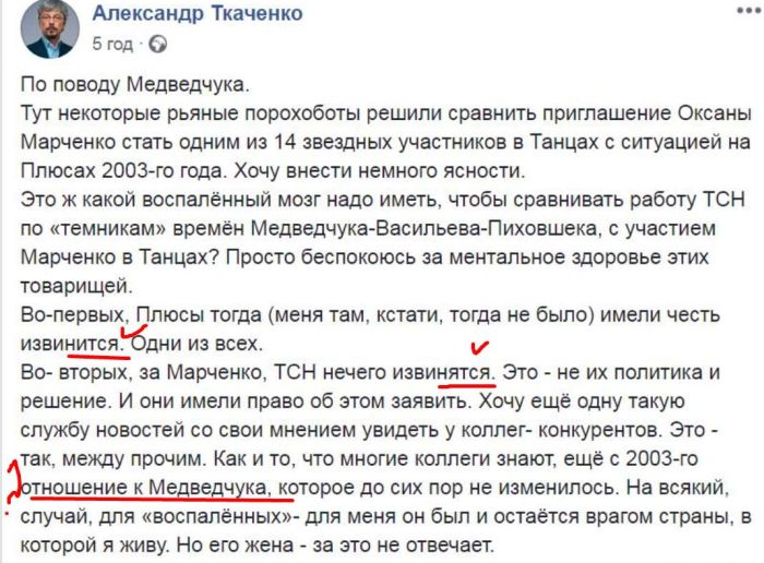 Геростратов выбор Медведчука
