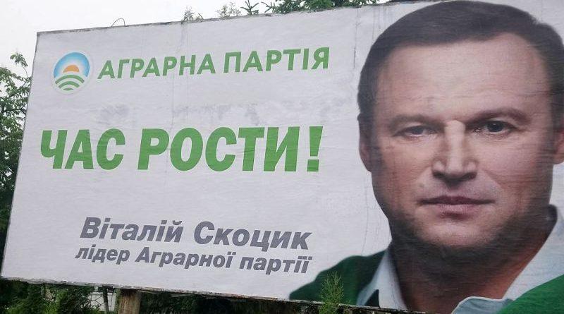 Скоцик + Укроп = Любовь