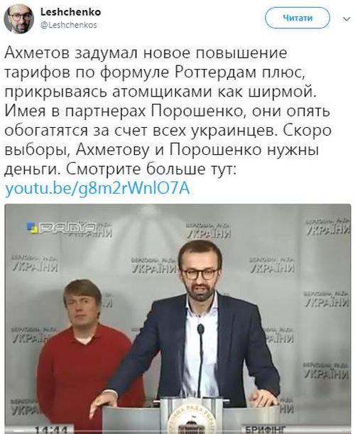 Таємний план Ахметова від Сергія Лещенка